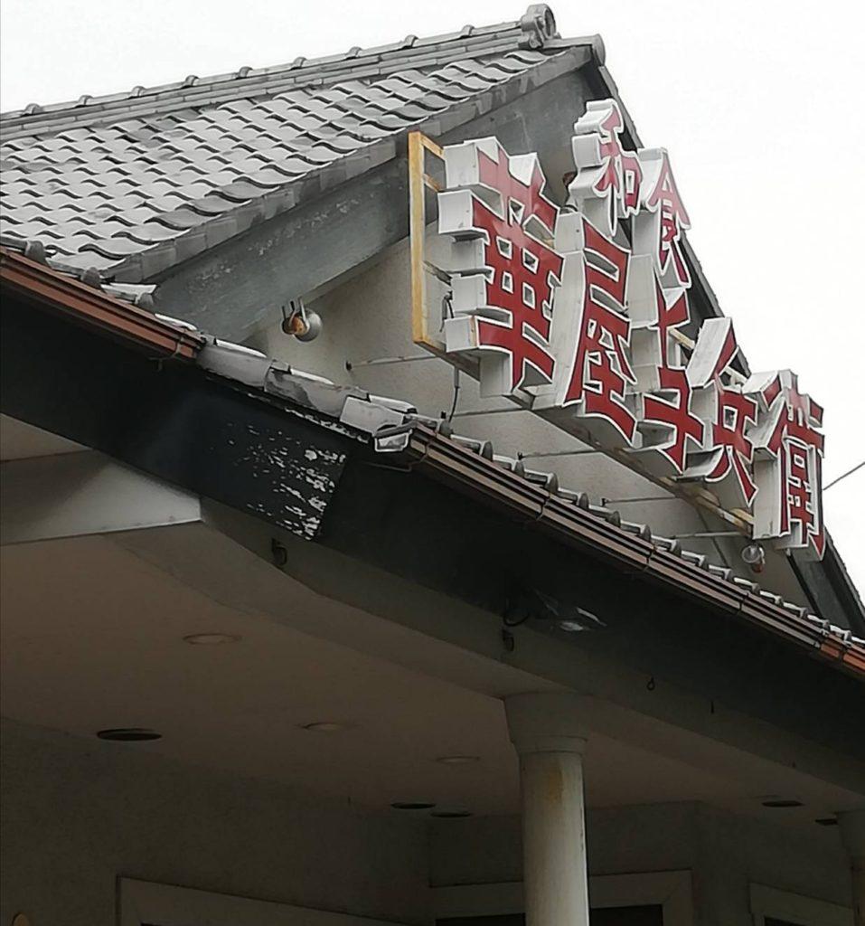 和食ファミリーレストラン華屋与兵衛 新松戸店