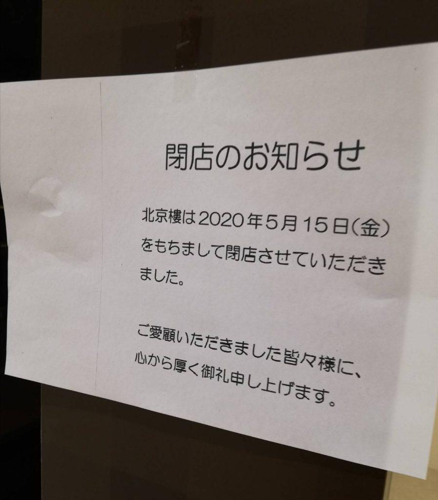 北京楼閉店5月15日鎌ヶ谷