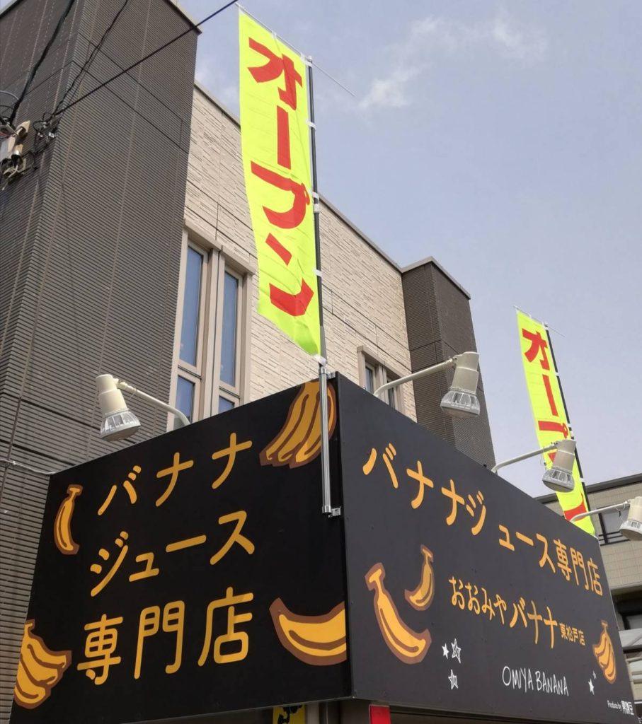 おおみやバナナ東松戸店バナナジュース専門店