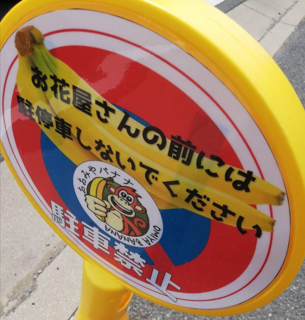 おおみやバナナ駐車場東松戸バナナジュース