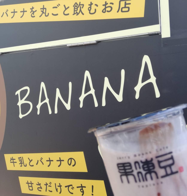 バナナジュース専門店東松戸おおみやバナナチョコ