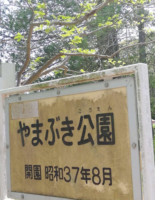 やまぶき公園五香西口納涼盆踊り大会2020中止