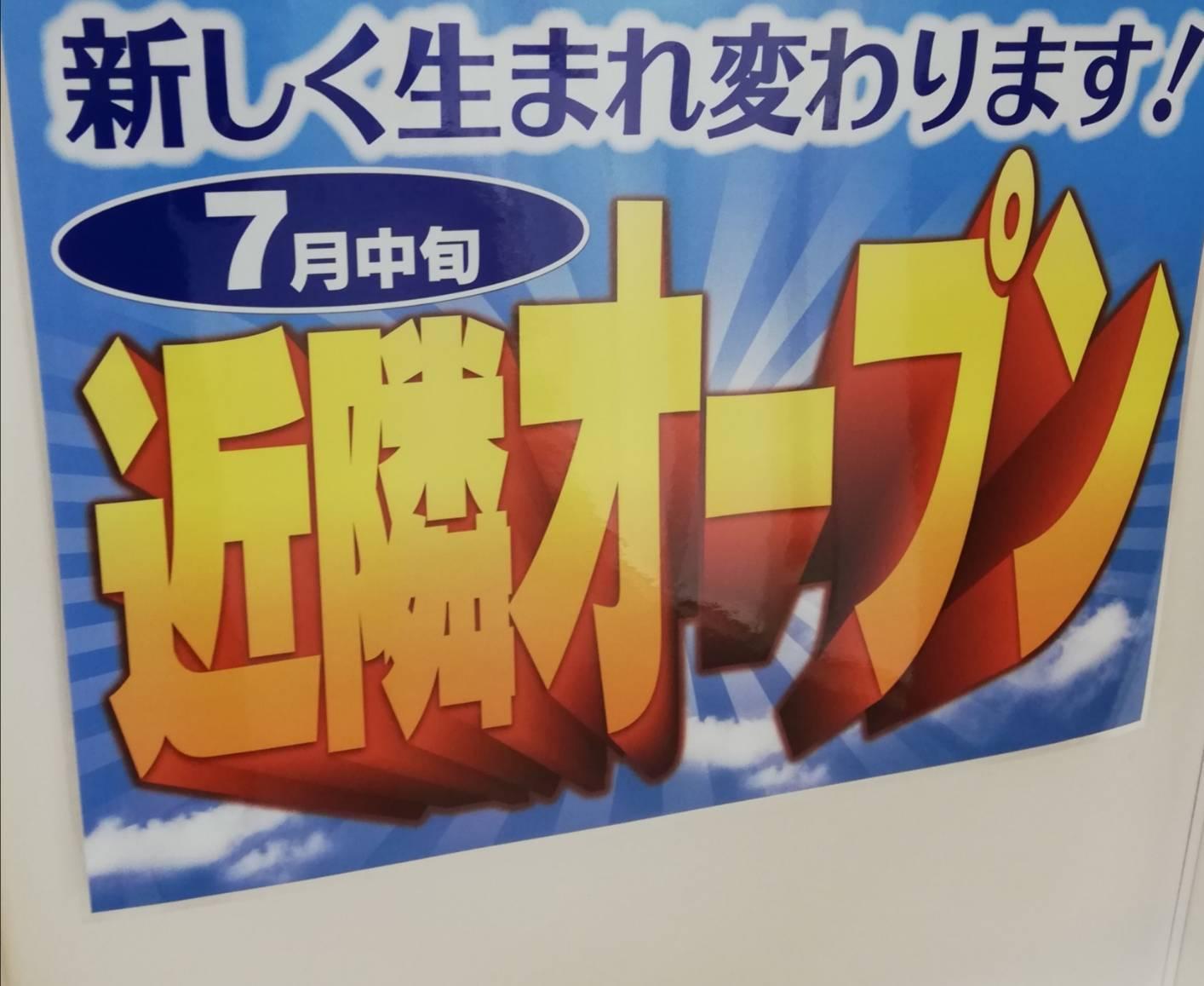 ユザワヤ松戸イトーヨーカドーオープン