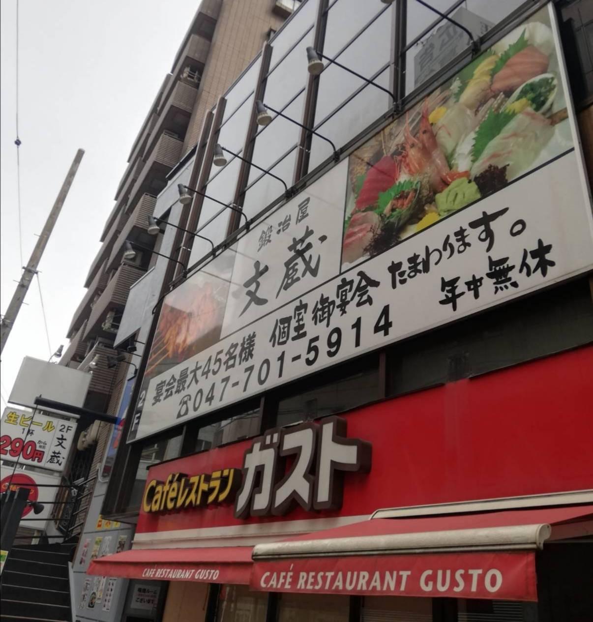ガスト松戸店閉店6月