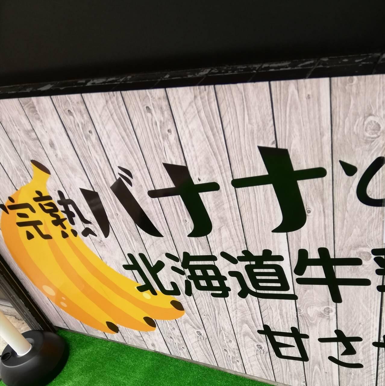 バナナジュース専門店おおみやバナナ新松戸店