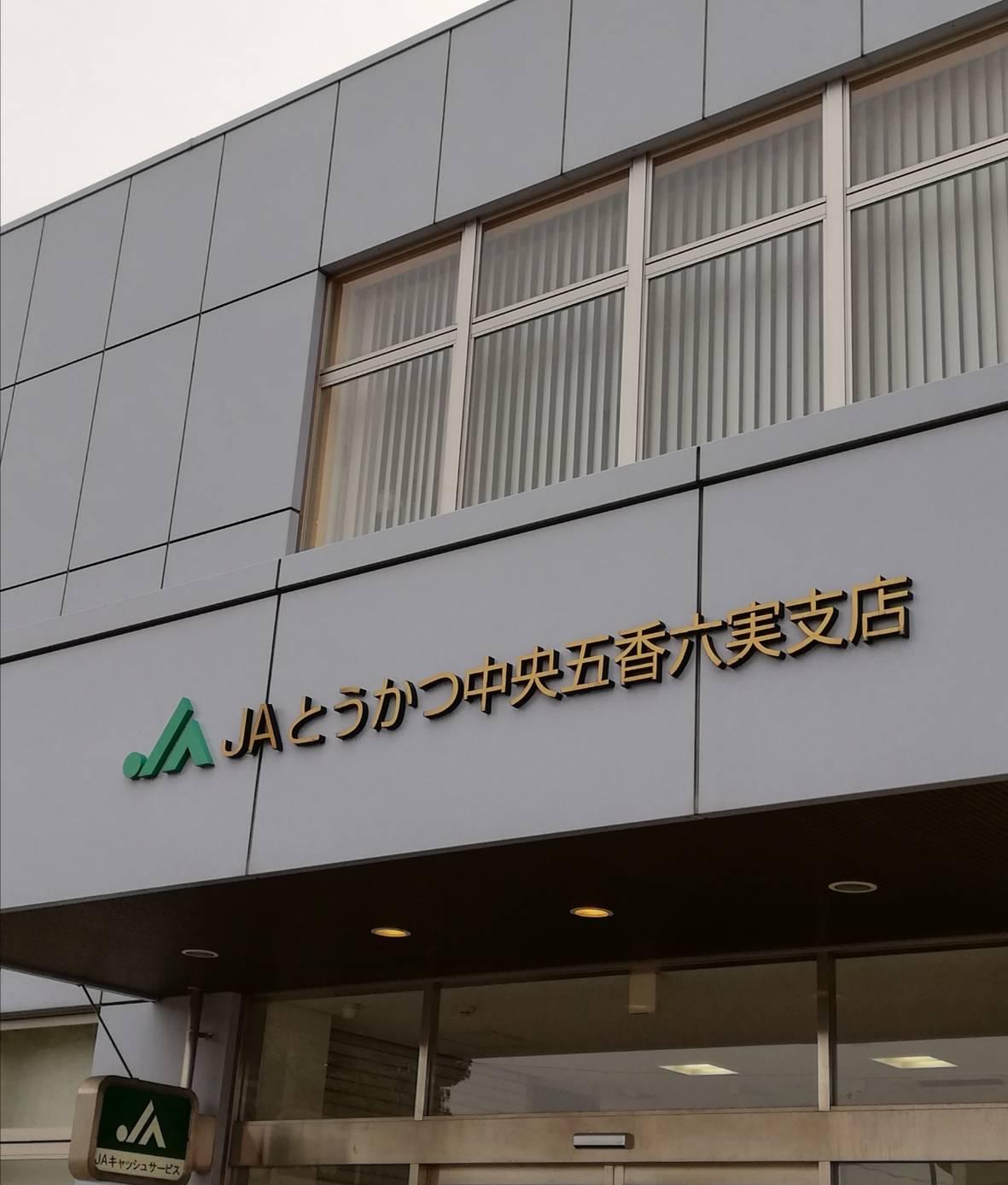 JAとうかつ中央五香六実支店ATM店舗