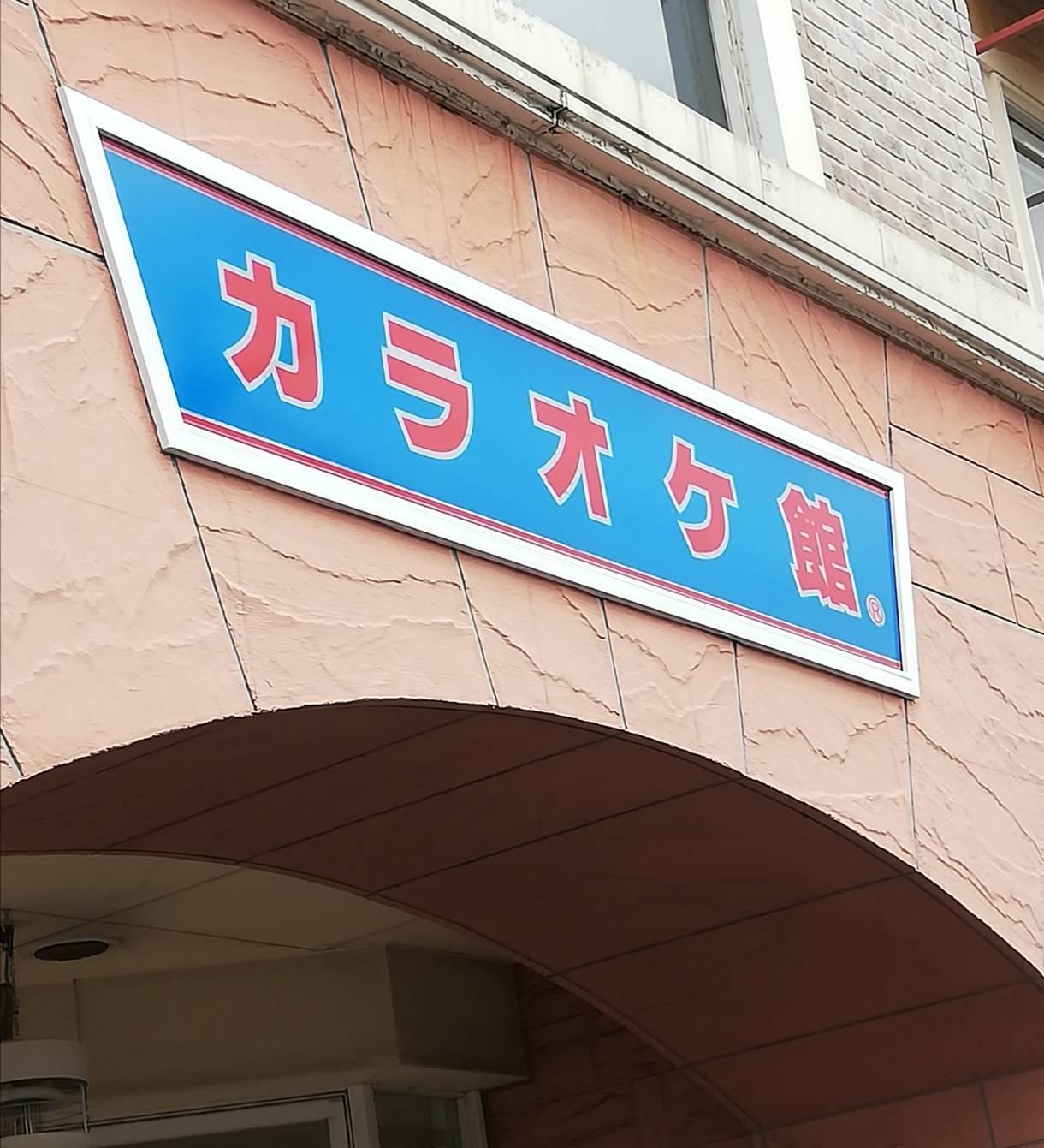 カラオケ館五香シダックス