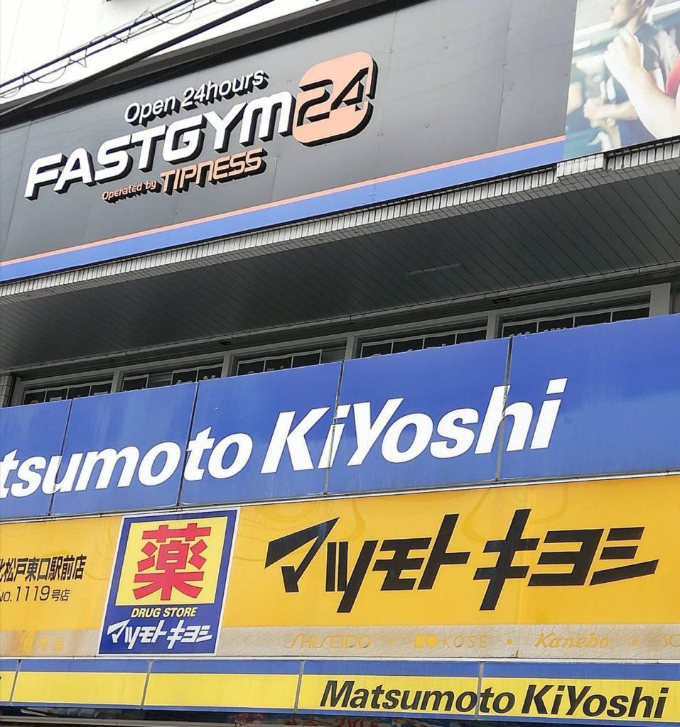 北松戸駅マツモトキヨシ