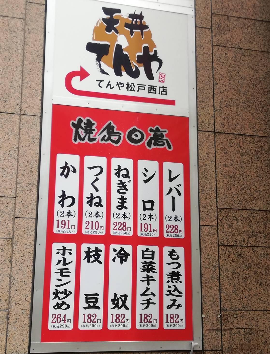 焼鳥日高松戸西口店閉店