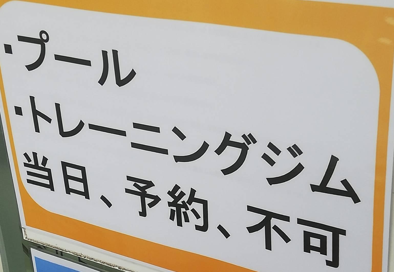 和名ヶ谷クリーンセンター温水プール当日予約不可