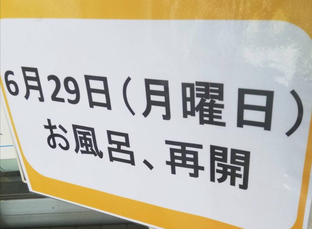 浴室お風呂和名ヶ谷クリーンセンター