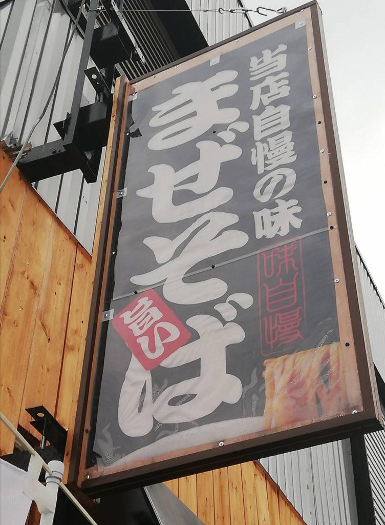 まぜそば松戸栄町西