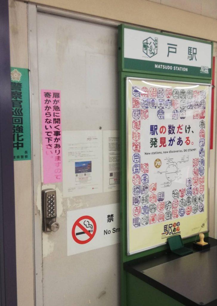 松戸駅スタンプ台