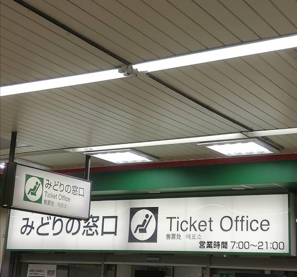 みどりの窓口松戸駅