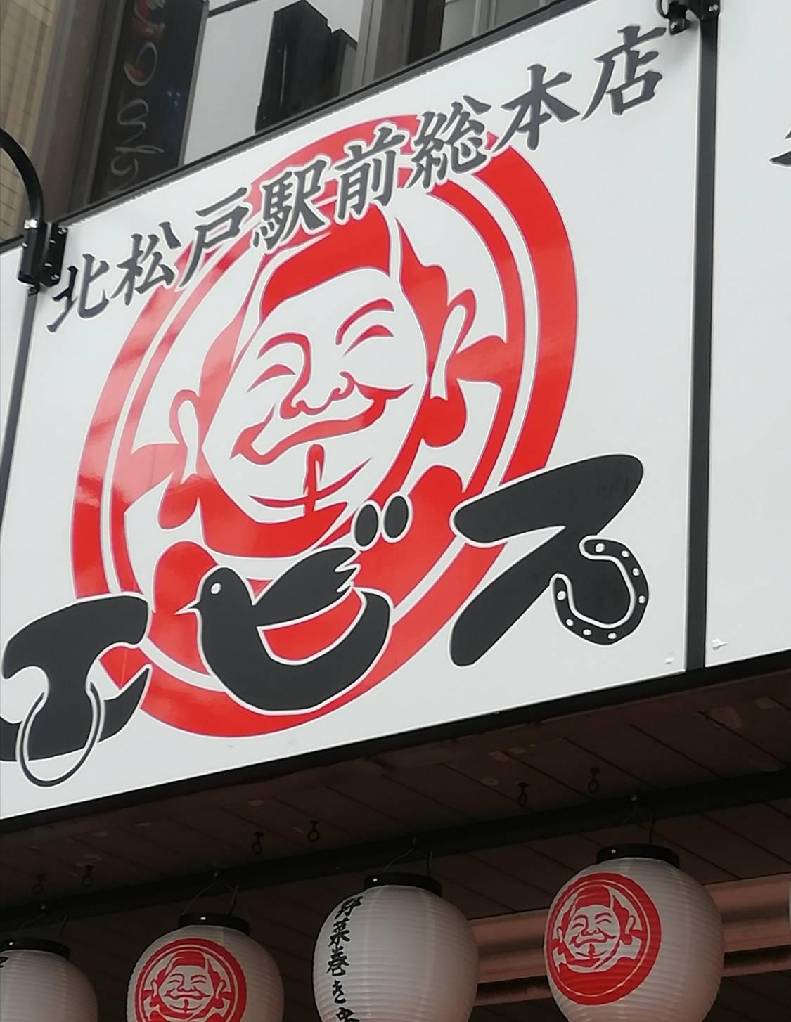 エビス北松戸駅前総本店オープン居酒屋