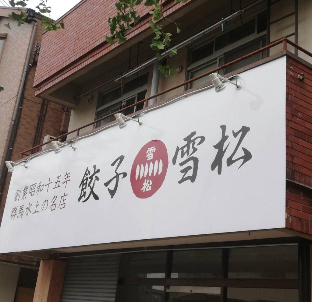 餃子の雪村松戸店24時間営業無人販売