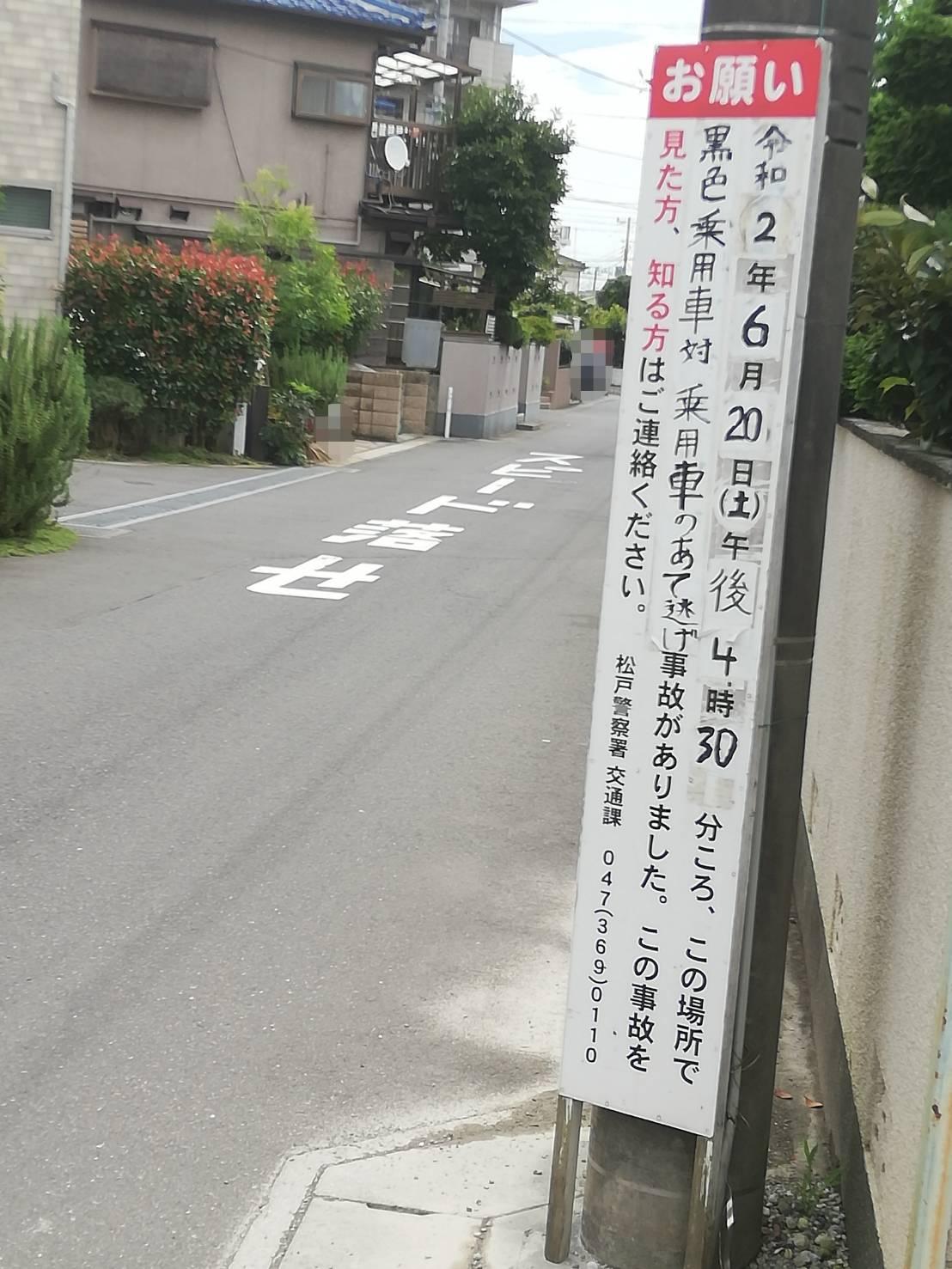 稔台1丁目あて逃げ事故自動車