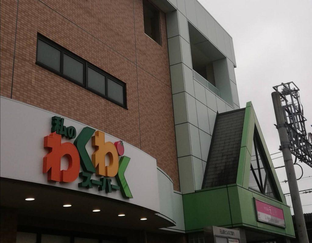 元山駅私のわくわくスーパー閉店