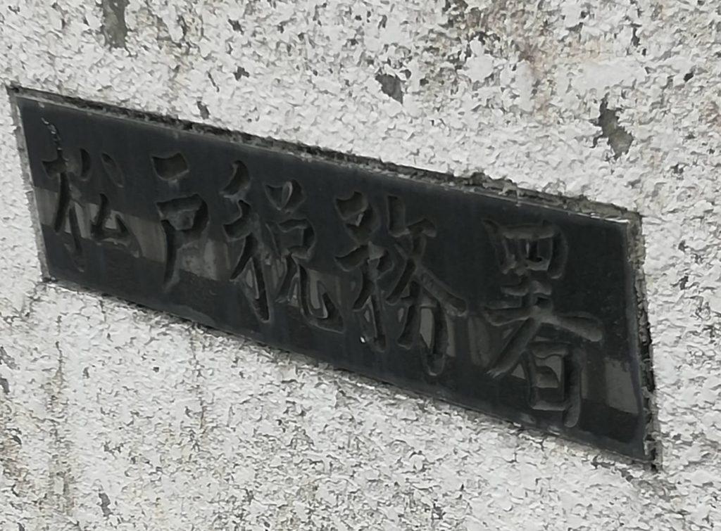 松戸税務署