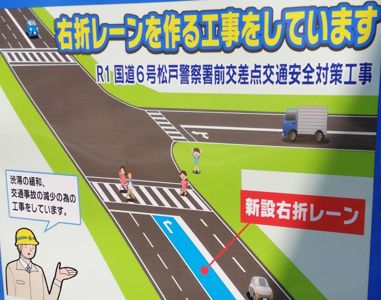松戸隧道右折レーン工事開始