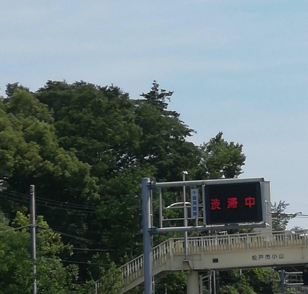 松戸市小山松戸隧道右折レーン工事松戸警察署前交差点