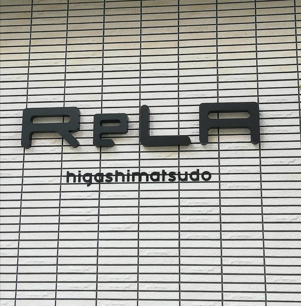 ReLA東松戸フロント無人対応ホテル
