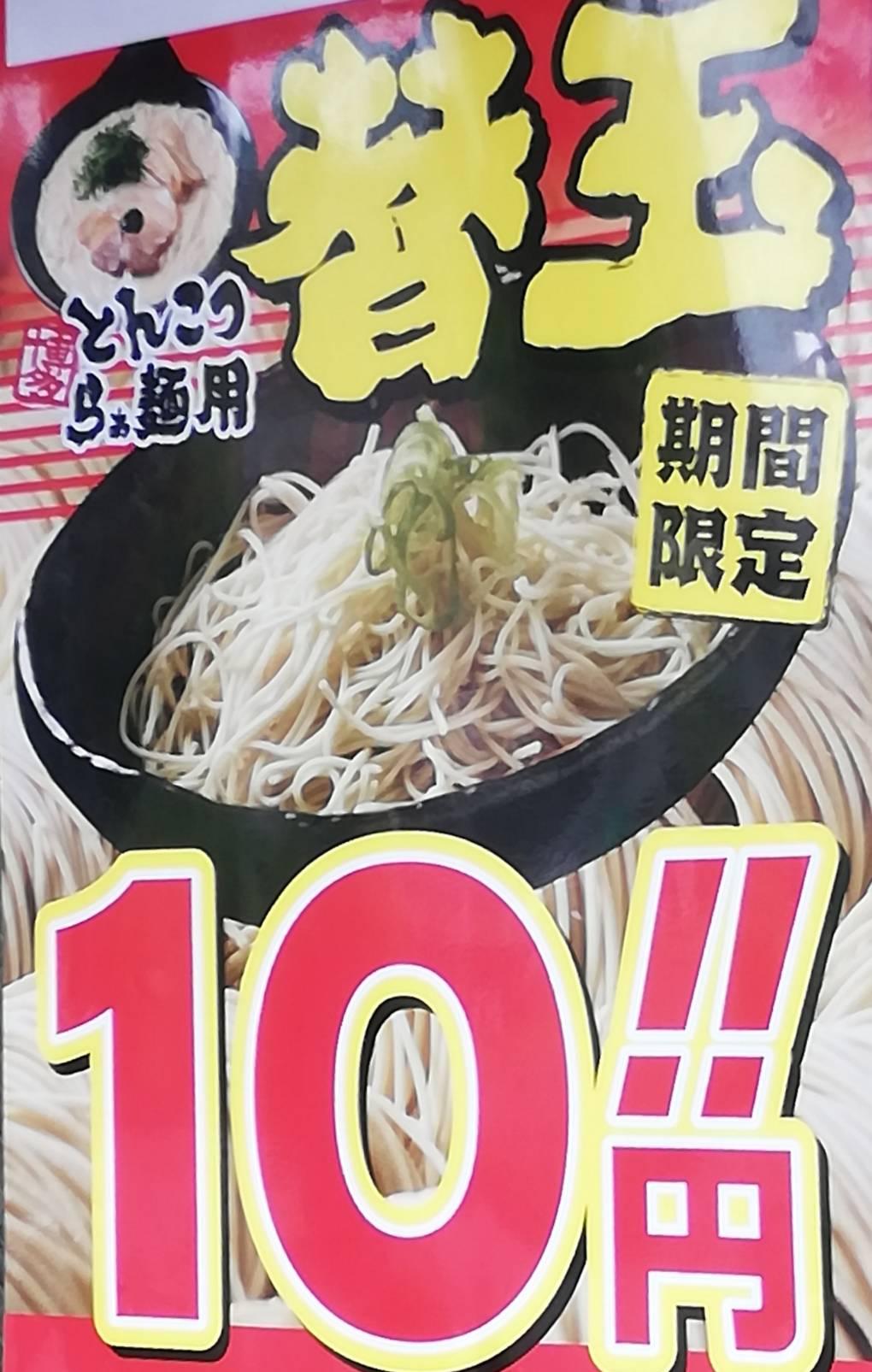 壱角家で替え玉10円馬橋店