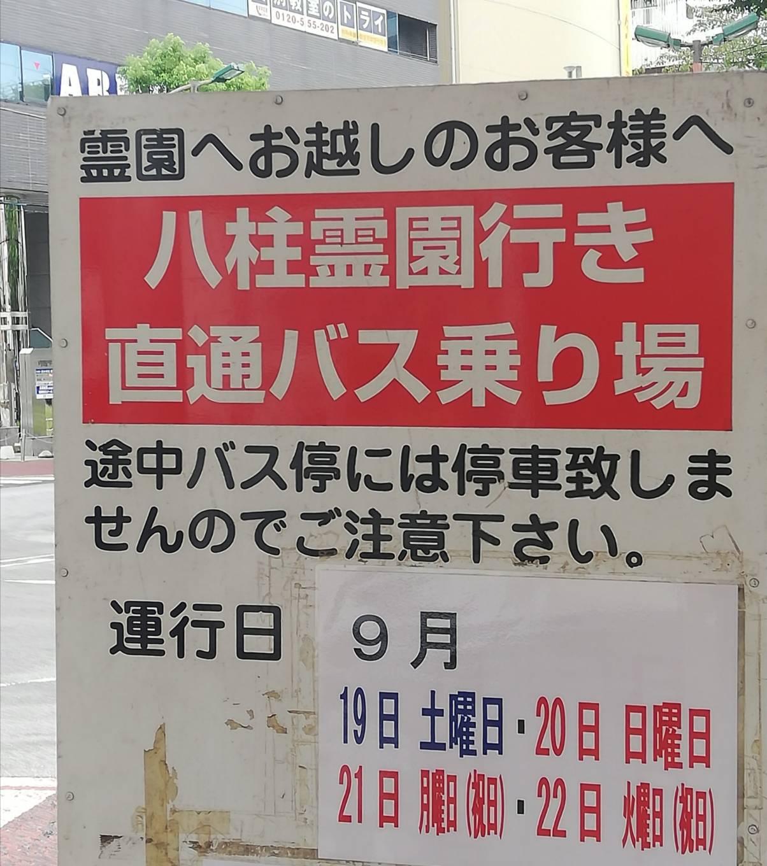 八柱霊園直通バス松戸9月