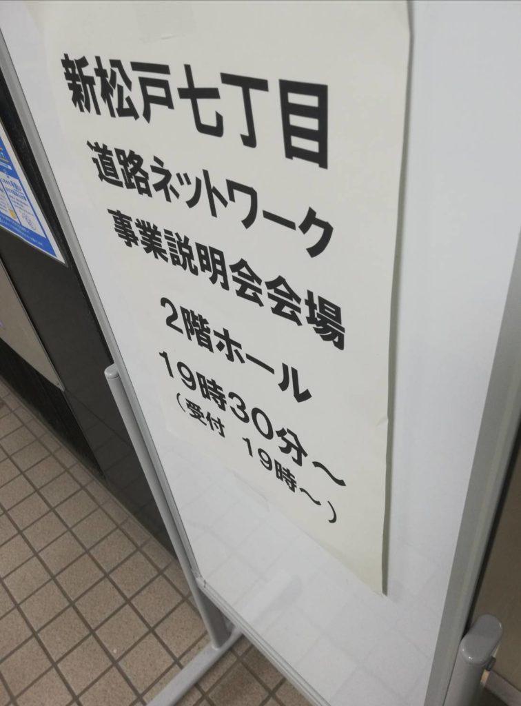 新松戸7丁目道路ネットワーク事業神明堀架橋裁判