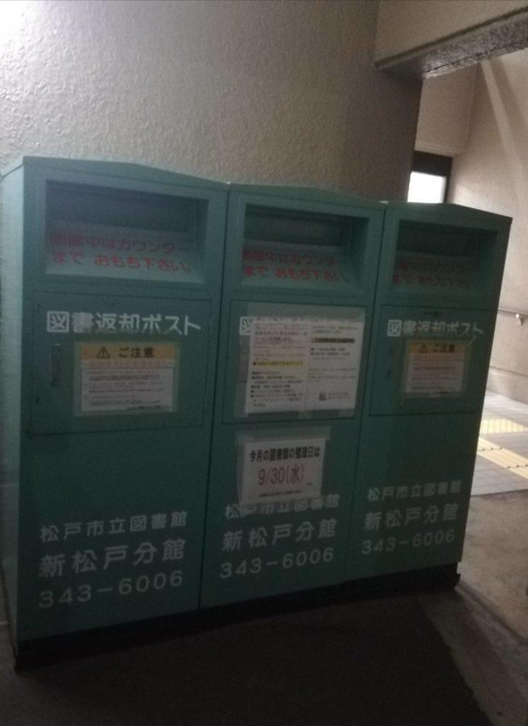 新松戸市民センター神明堀架橋開通裁判