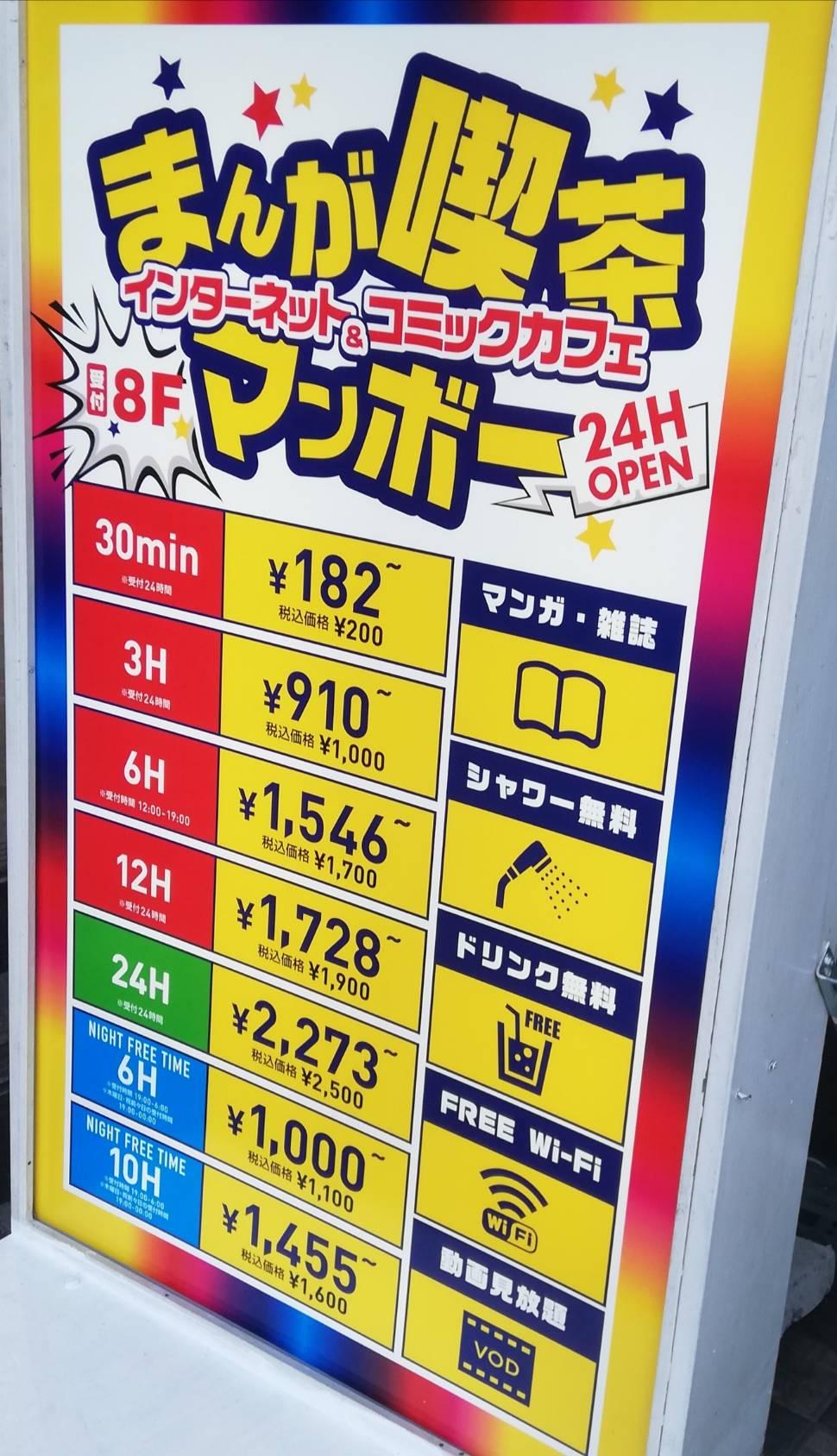 マンボー松戸東口店閉店漫画喫茶ネットカフェ