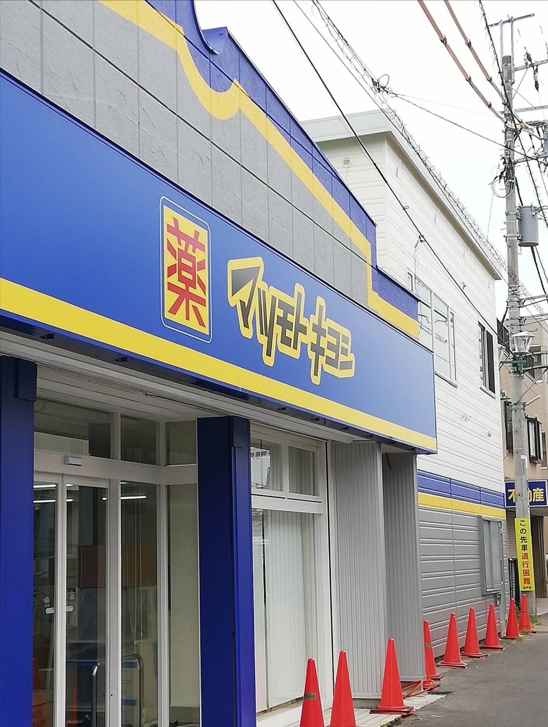 マツモトキヨシ馬橋駅東口店開店ドラッグストア