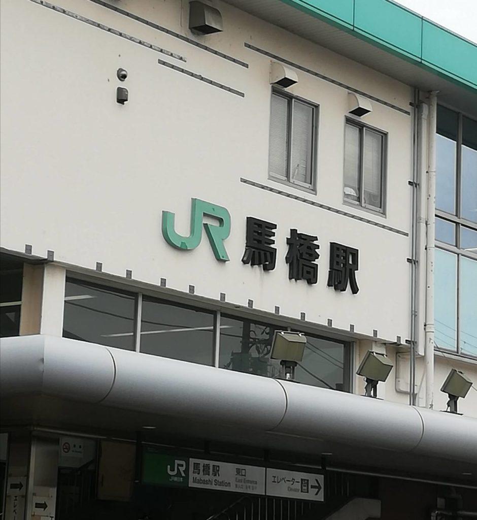 JR馬橋駅東口側