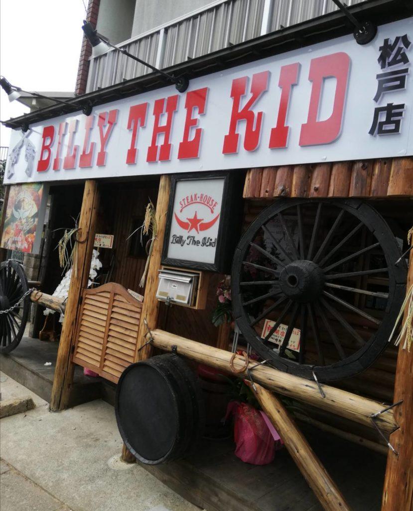 ビリーザキッド松戸店開店