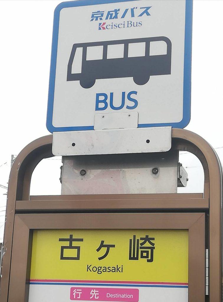 古ヶ崎バス停京成バス