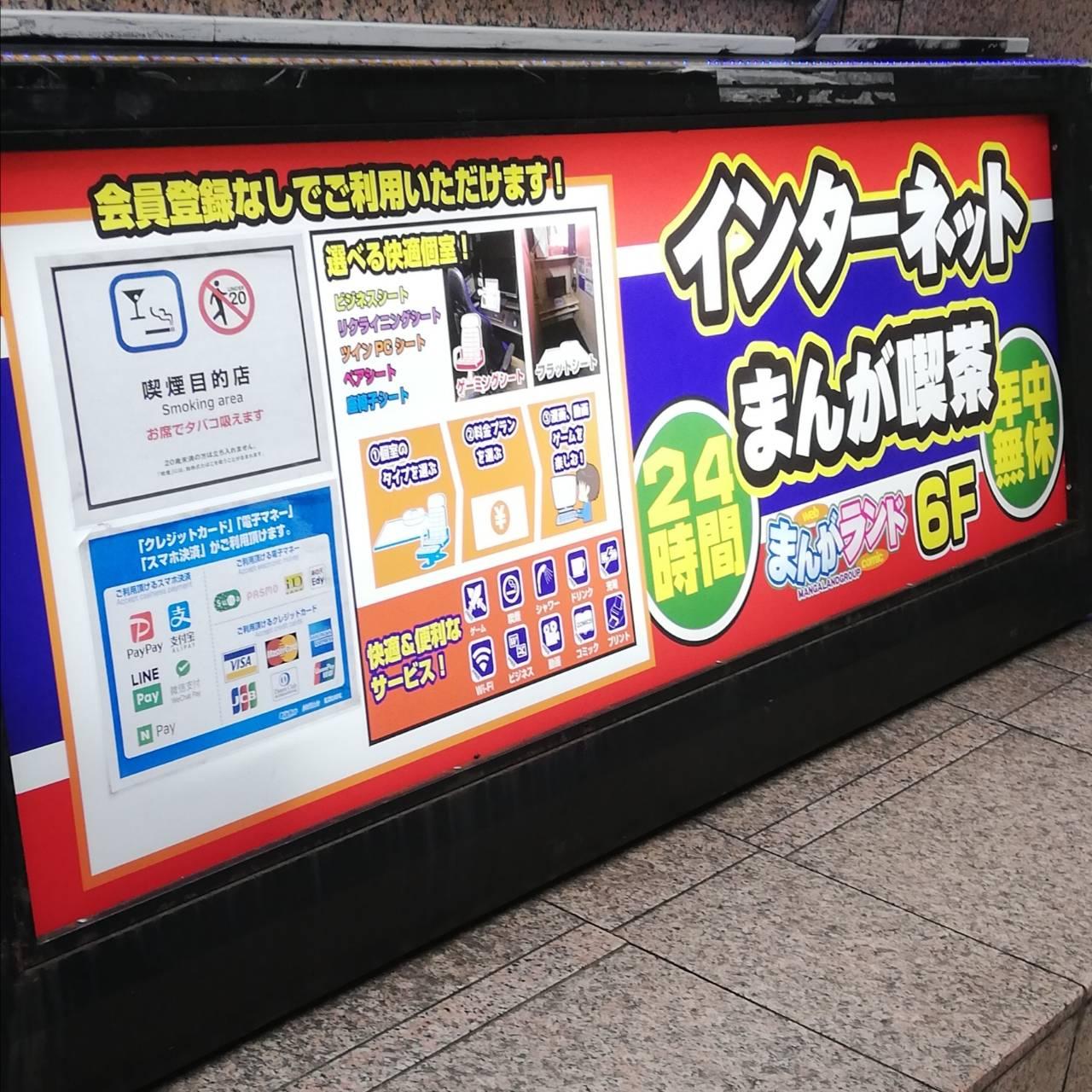 まんがランド松戸店閉店ネットカフェ