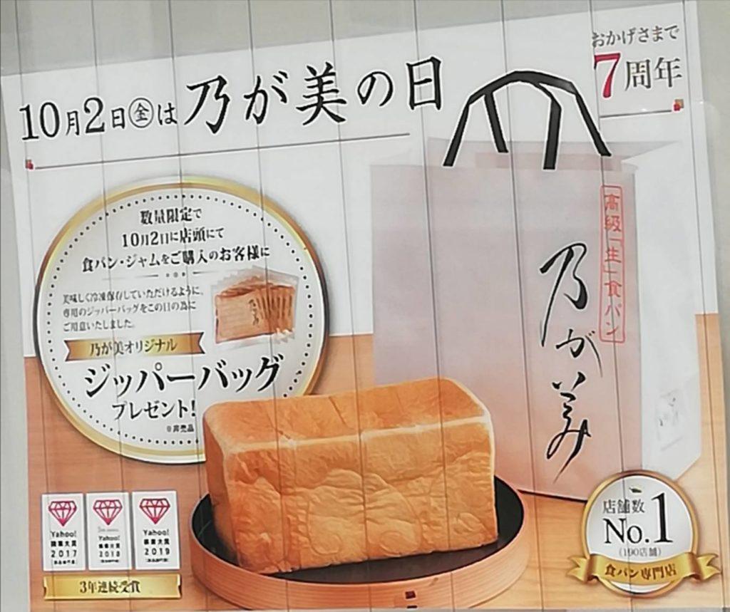 乃が美の日10月2日松戸高級生食パン