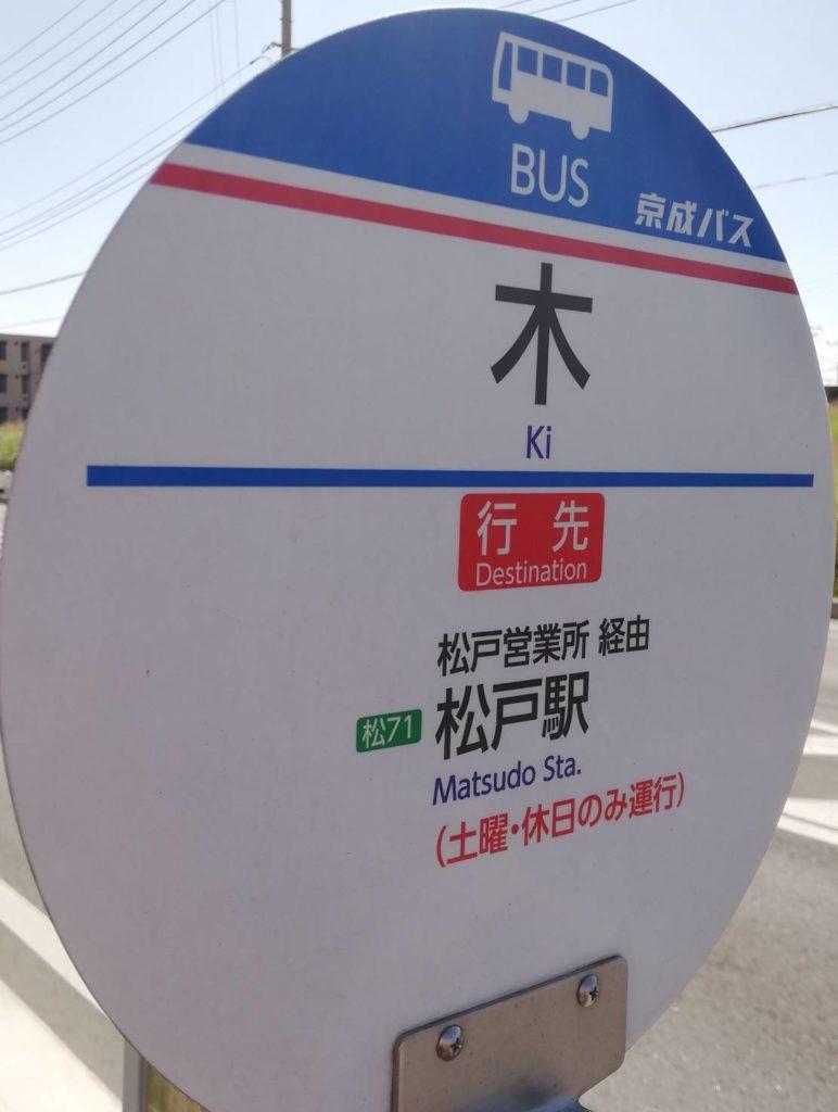流山から松戸駅バス