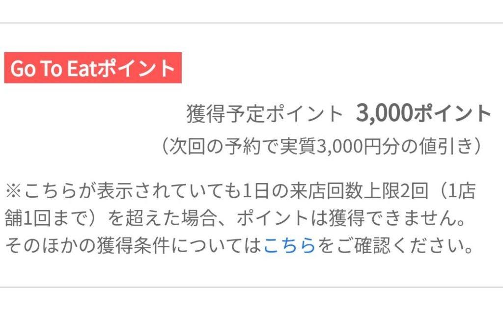 Go To Eatポイントyahooロコ松戸