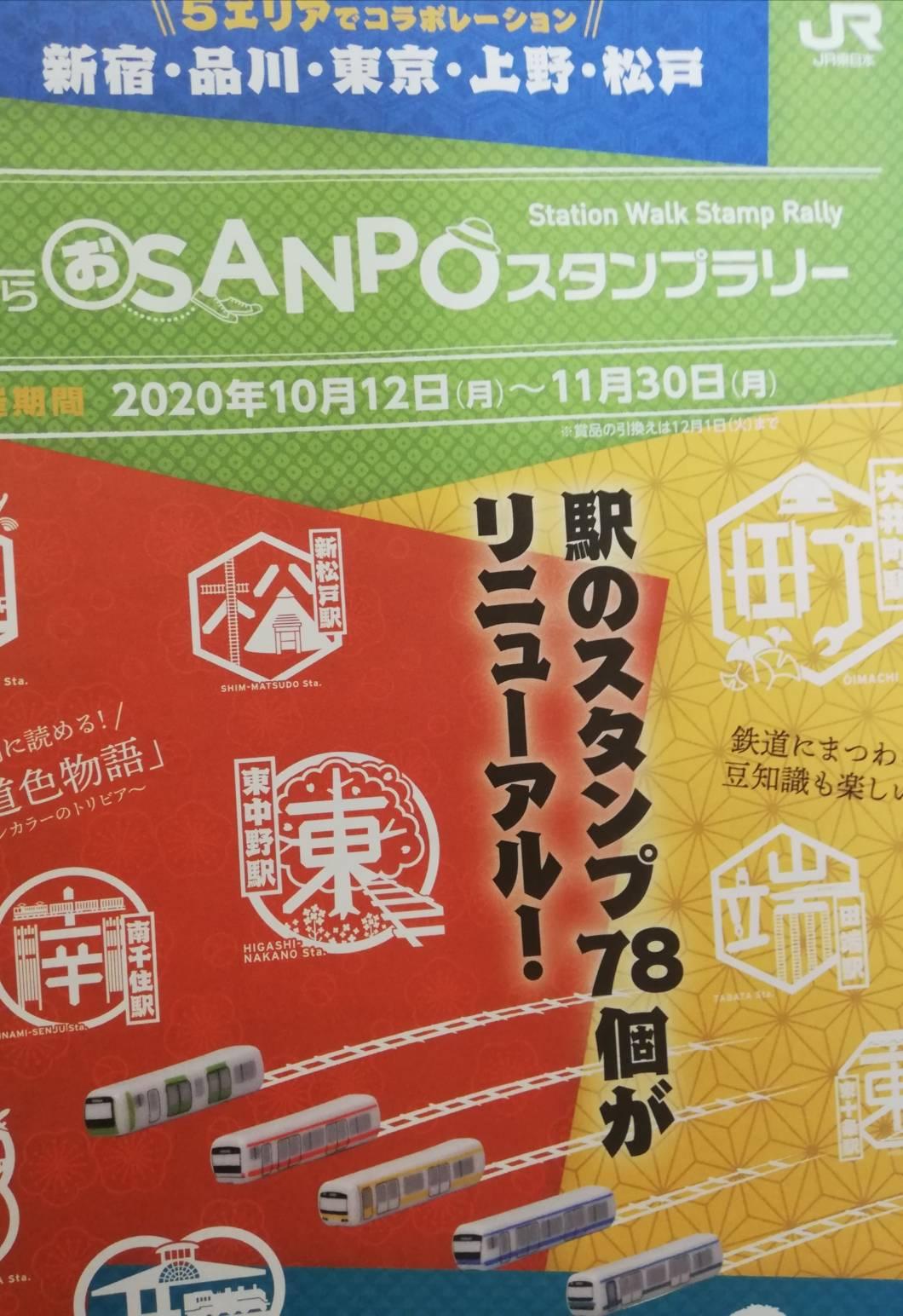 駅からおSANPOスタンプラリー2020千葉松戸
