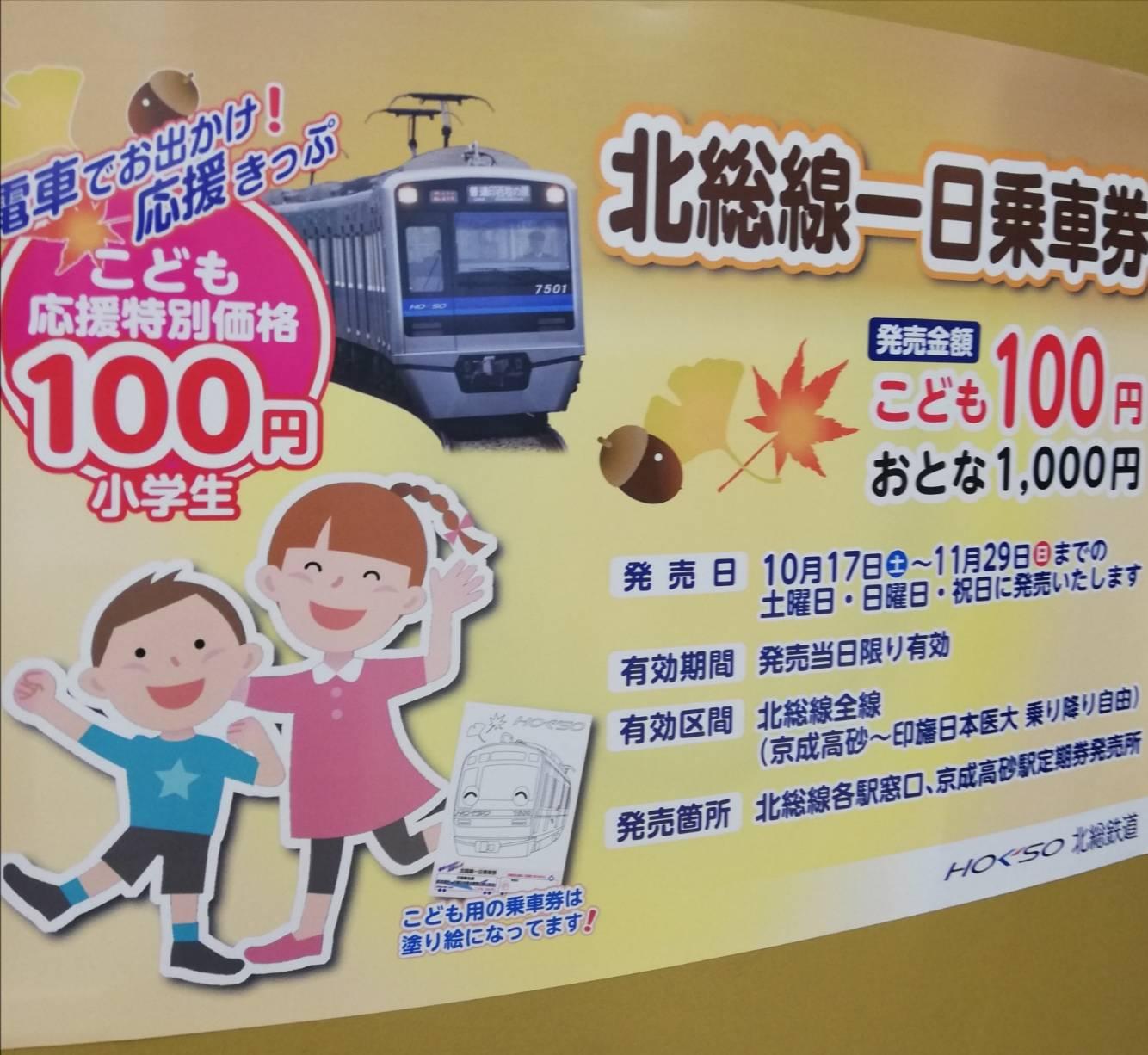 北総線1日乗車券2020こども100円小学生