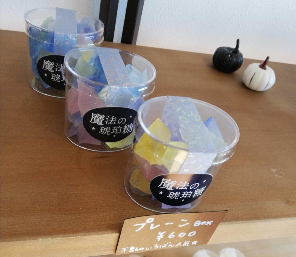 琥珀糖二十世紀ガ丘松戸