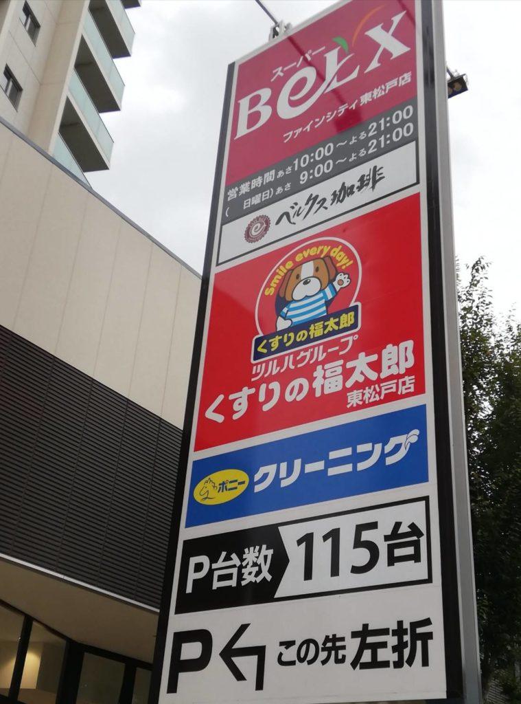 スーパーマーケットベルクス東松戸