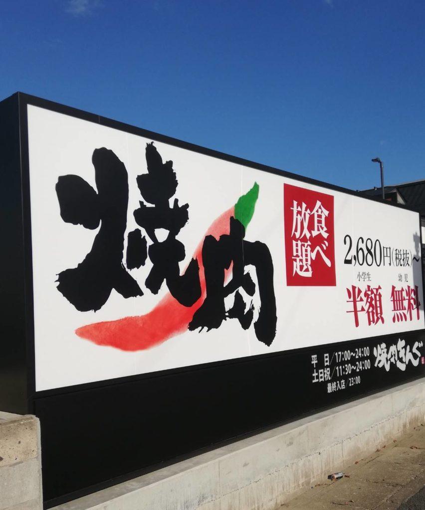 焼肉きんぐ松戸八ヶ崎店