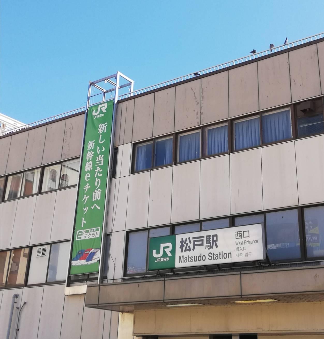 松戸駅西口駅前