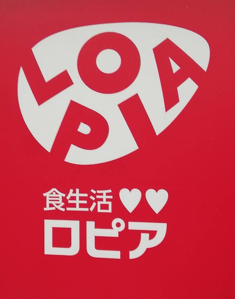 ロピア松戸店キテミテマツド