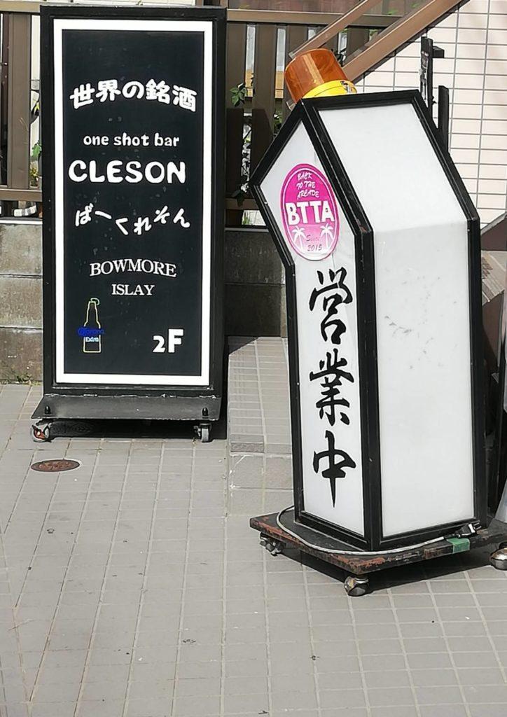 レトロゲームBTTA松戸