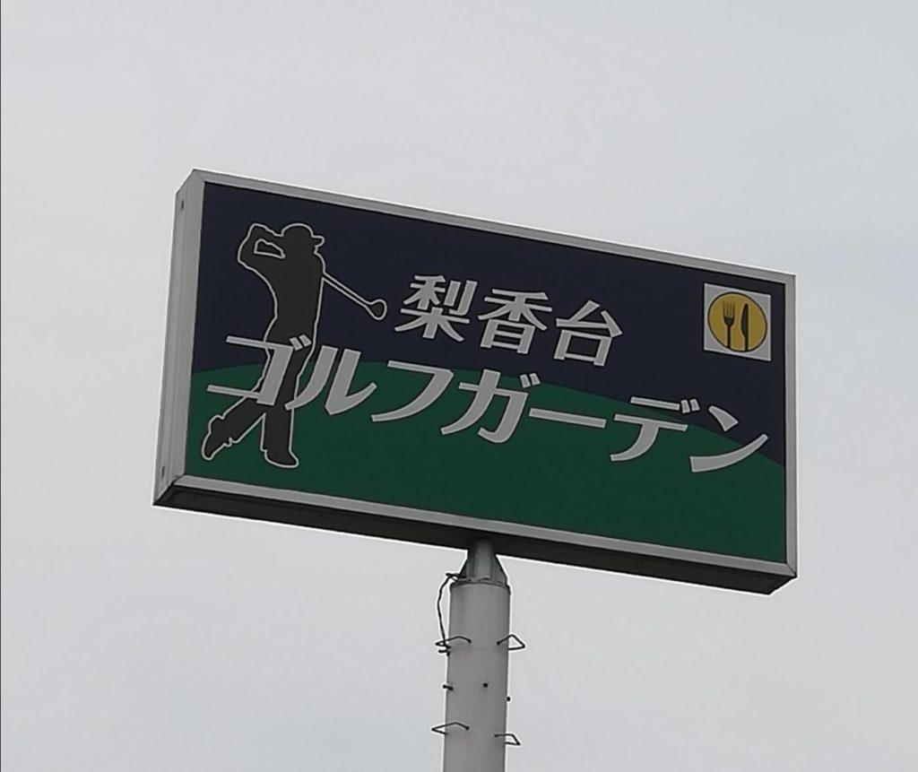 松戸梨香台ゴルフガーデン