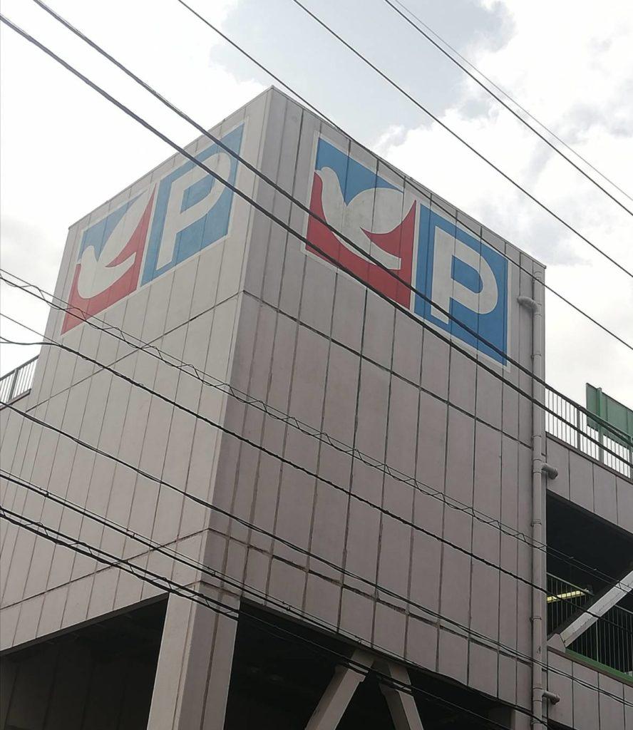 イトーヨーカドー八柱店駐車場