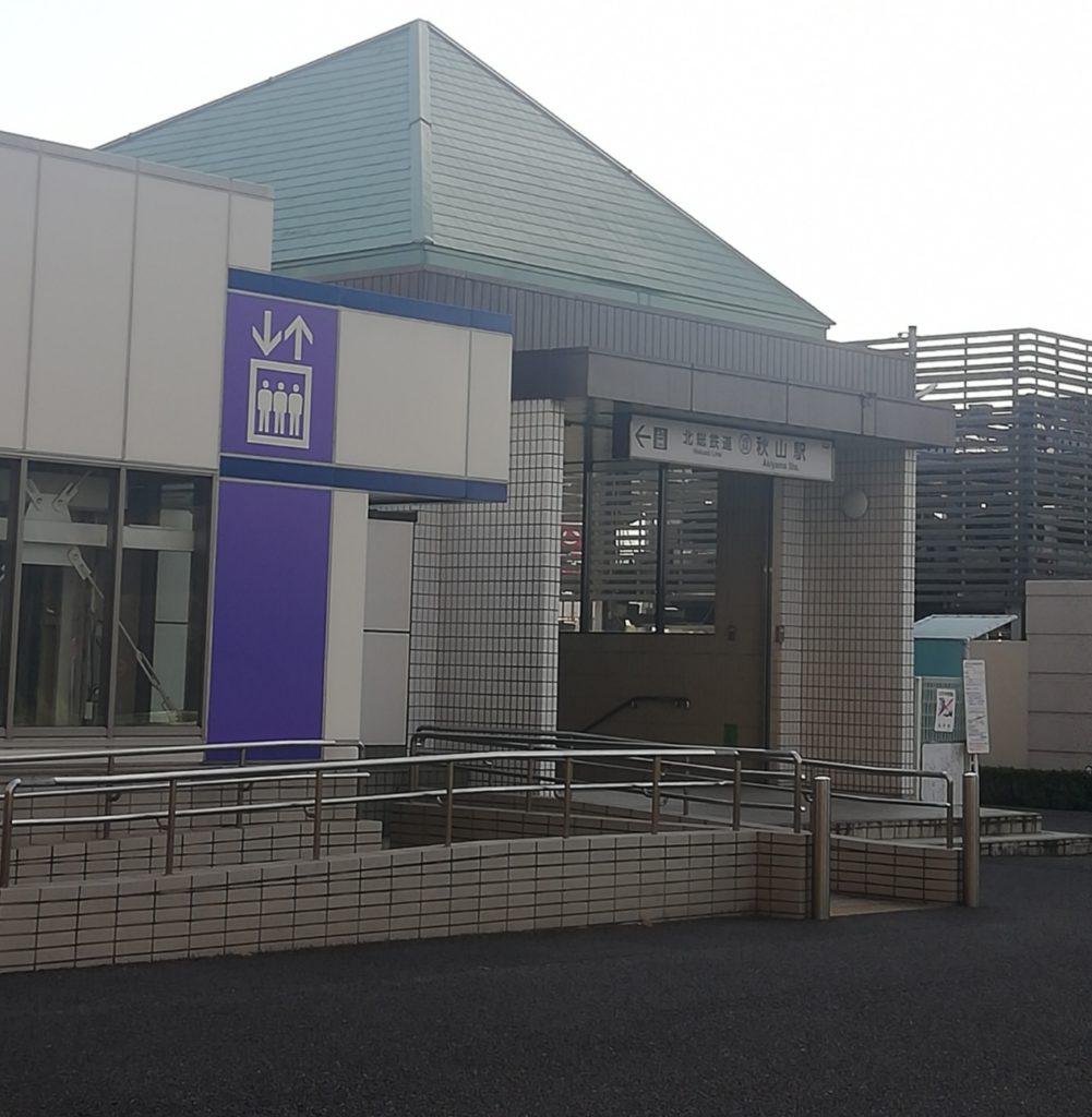 秋山駅北総線
